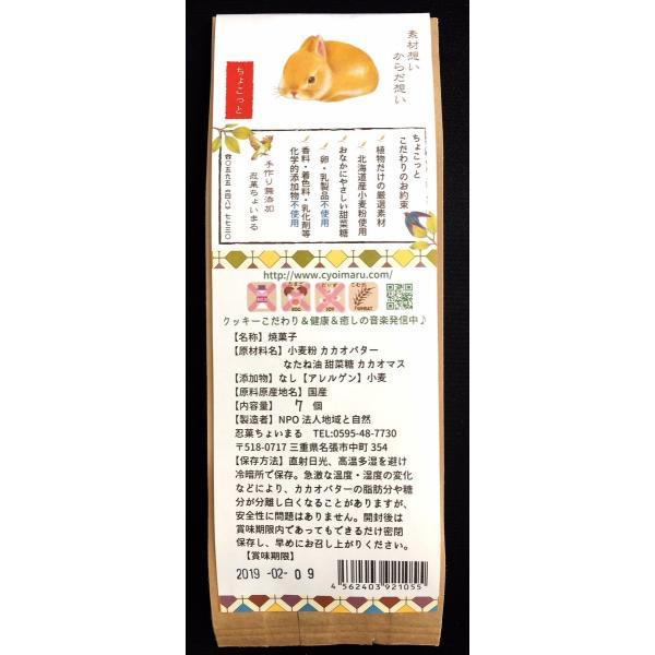 無添加クッキーちょこっと【濃厚カカオのクッキー】7個入《動物パッケージ》|cyoimaru|05