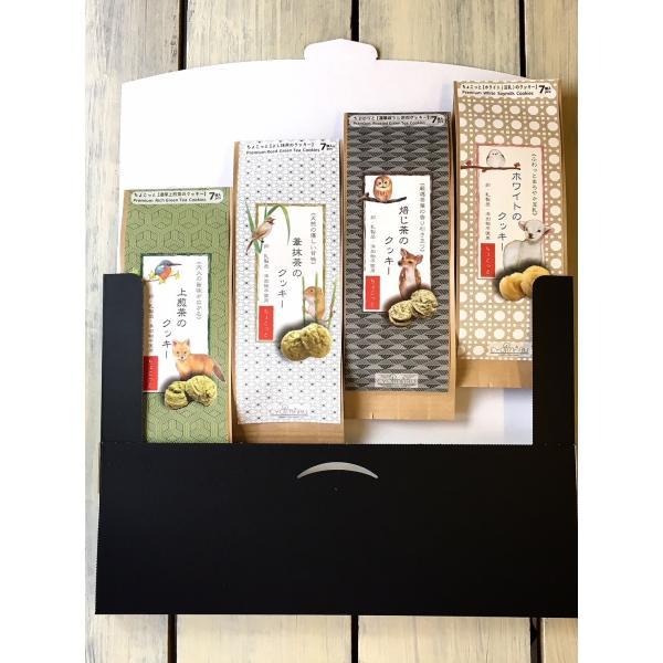 プレミアムギフトセット無添加クッキー4【ちょこっとお茶シリーズセット】7個入×4袋|cyoimaru|02