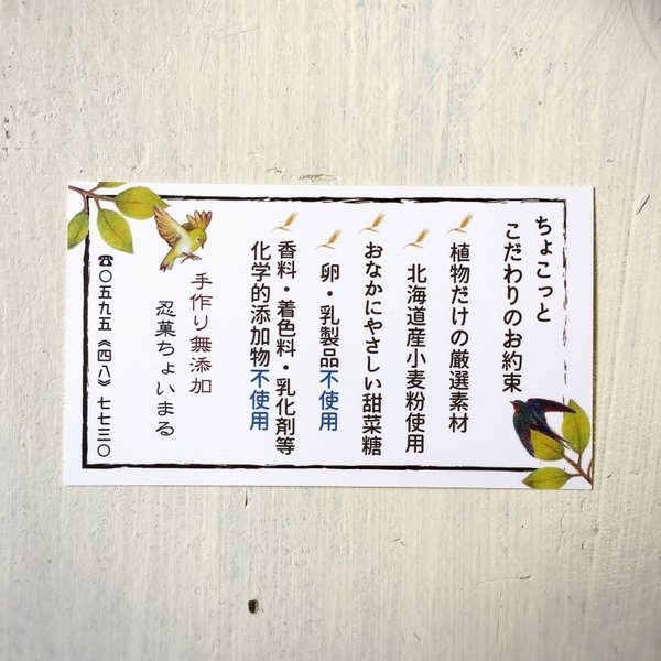 プレミアムギフトセット無添加クッキー8【ちょこっと】7個入×8袋|cyoimaru|04