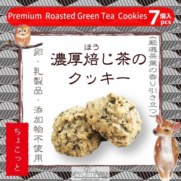 無添加クッキーちょこっと【ほうじ茶のクッキー】7個入《動物パッケージ》|cyoimaru