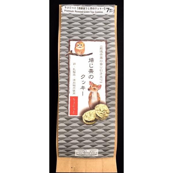 無添加クッキーちょこっと【ほうじ茶のクッキー】7個入《動物パッケージ》|cyoimaru|03