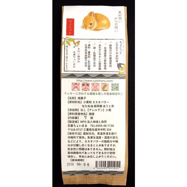 無添加クッキーちょこっと【ほうじ茶のクッキー】7個入《動物パッケージ》|cyoimaru|05