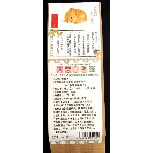 無添加クッキーちょこっと【ホワイト(豆乳)のクッキー】7個入《動物パッケージ》 cyoimaru 04