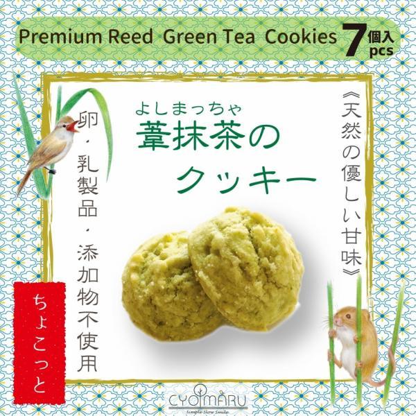 無添加クッキーちょこっと【葦抹茶のクッキー】7個入《動物パッケージ》|cyoimaru