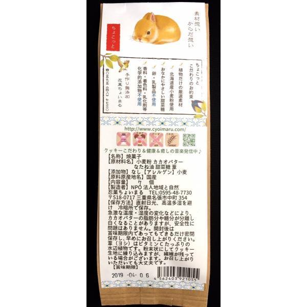 無添加クッキーちょこっと【葦抹茶のクッキー】7個入《動物パッケージ》|cyoimaru|04