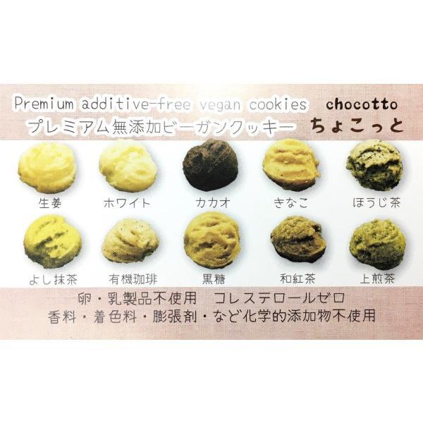 プレミアム無添加ビーガンクッキーちょこっとギフトM|cyoimaru|09