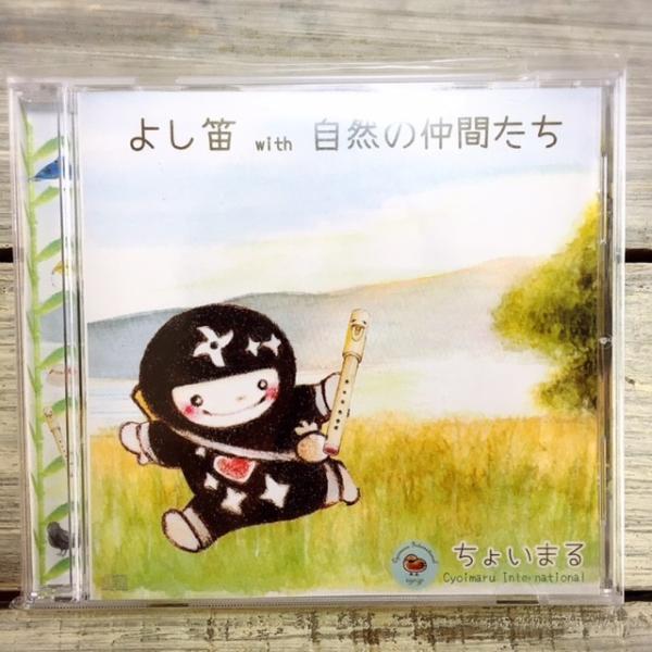 よし笛with自然の仲間たち/ちょいまる|cyoimaru