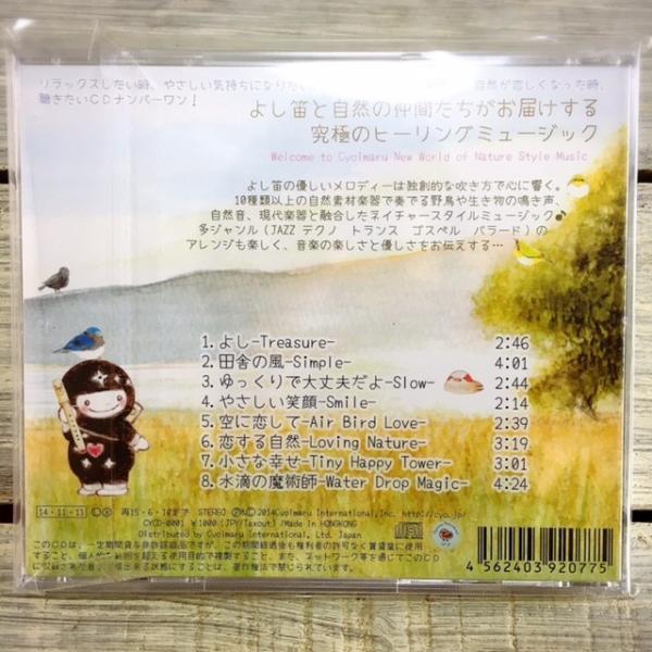 よし笛with自然の仲間たち/ちょいまる|cyoimaru|02