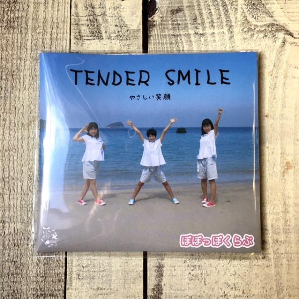 TENDER SMILE〜やさしい笑顔〜ぽぽっぽくらぶ cyoimaru