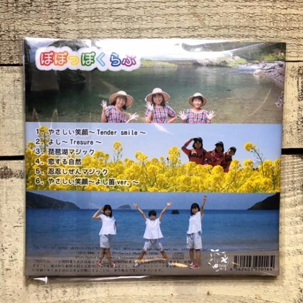 TENDER SMILE〜やさしい笑顔〜ぽぽっぽくらぶ cyoimaru 02