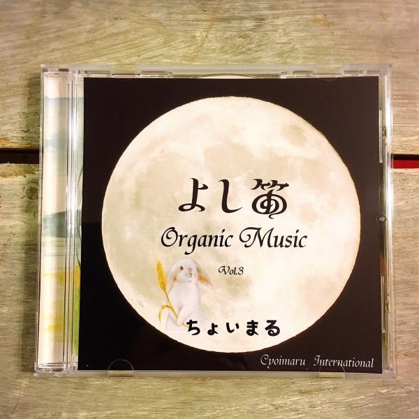 よし笛Organic Music Vol.3 cyoimaru