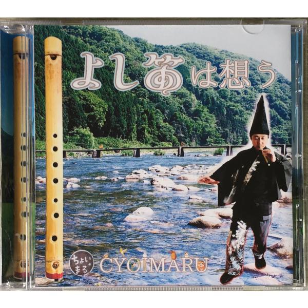音楽CD【よし笛は想う】|cyoimaru