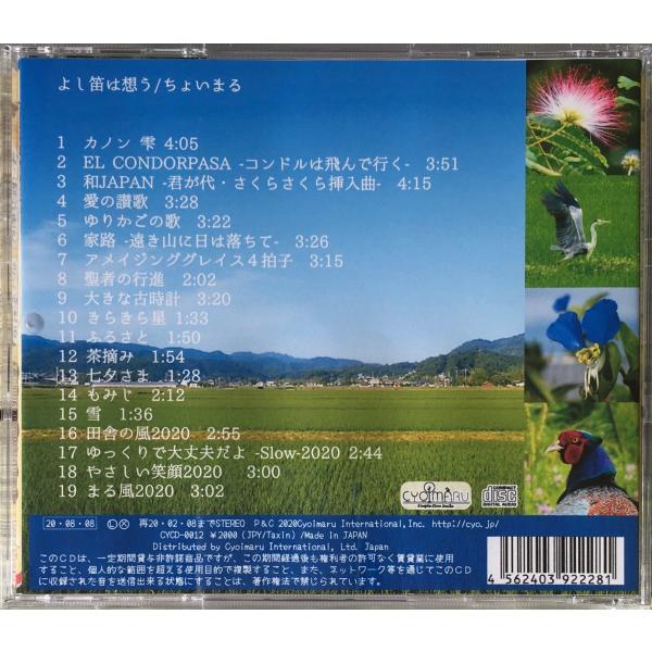 音楽CD【よし笛は想う】|cyoimaru|02