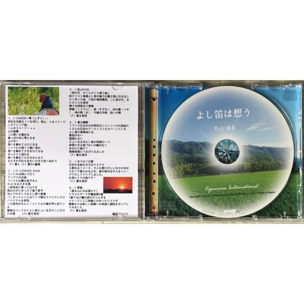 音楽CD【よし笛は想う】|cyoimaru|03