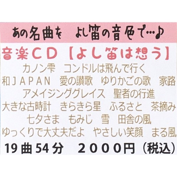 音楽CD【よし笛は想う】|cyoimaru|04