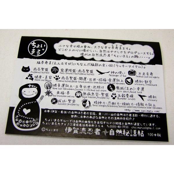 忍者手拭|cyoimaru|05