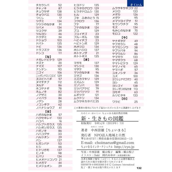 【5冊までメール便対応可】新・生きもの図鑑|cyoimaru|05