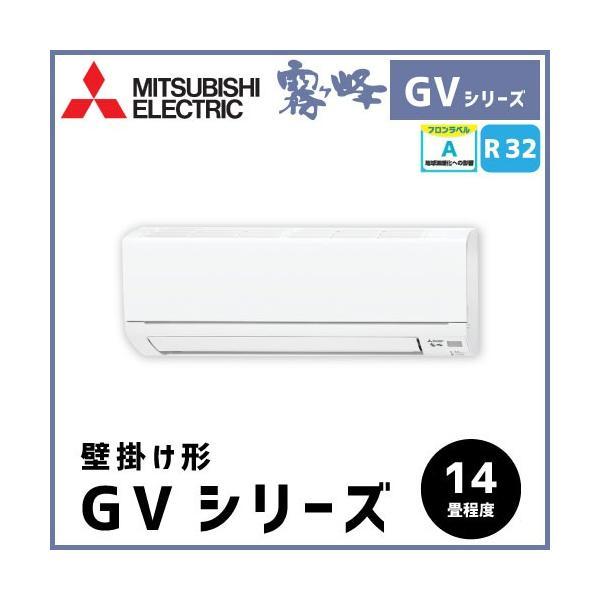 三菱 ルームエアコン MSZ-GV4019S-W 2019年 日本製 ピュアホワイト 霧ヶ峰 :msz-gv4020s の前機種 14畳 MSZ-GE4019同等 4.0KW
