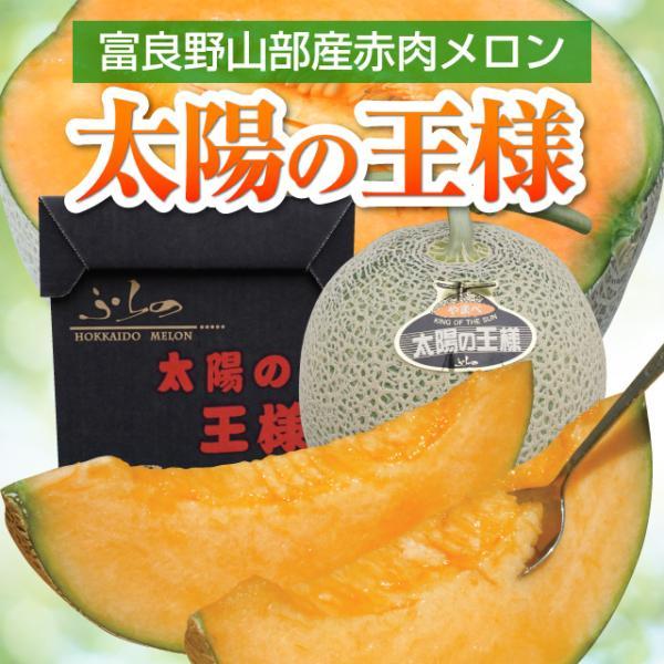 富良野山部産赤肉メロン太陽の王様2.2kg×1玉・1箱