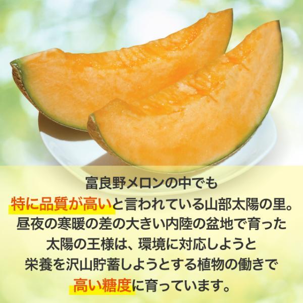 富良野山部産赤肉メロン太陽の王様2.2kg 1玉|cyuoseika|03