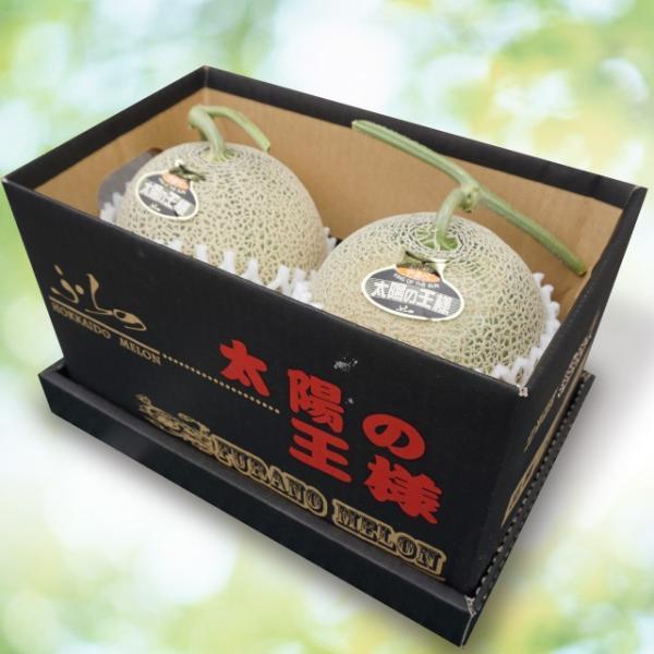 富良野山部産赤肉メロン太陽の王様2.2kg 2玉 cyuoseika 03