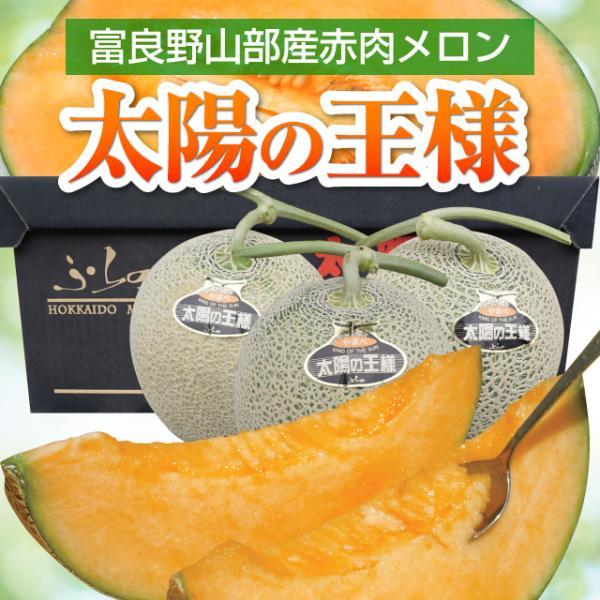 富良野山部産赤肉メロン太陽の王様2.2kg×3玉・1箱