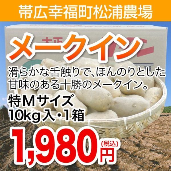 帯広幸福町松浦農場メークイン特Mサイズ10kg入・1箱
