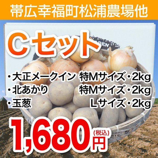 帯広幸福町松浦農場Cセット野菜セット・1箱