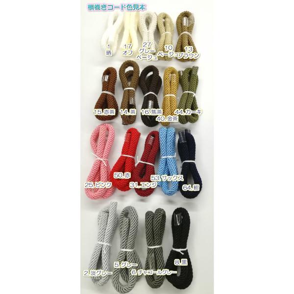 ポリエステル カラーコード 手芸 太さ 約4.5mm(3221) 30m ハンドメイド材料巾着ひも|d-collect|02