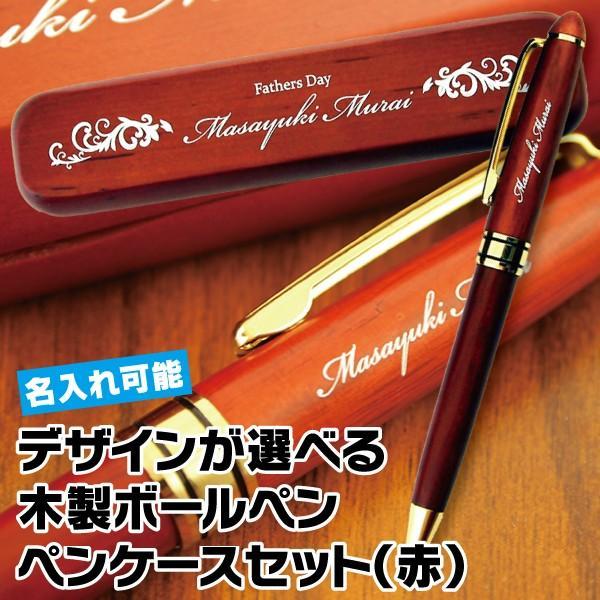 父の日 名入れ プレゼント ギフト ボールペン デザインが選べる木製名入れボールペン&ペンケースセット 赤(ローズウッド・紫檀)|d-craft