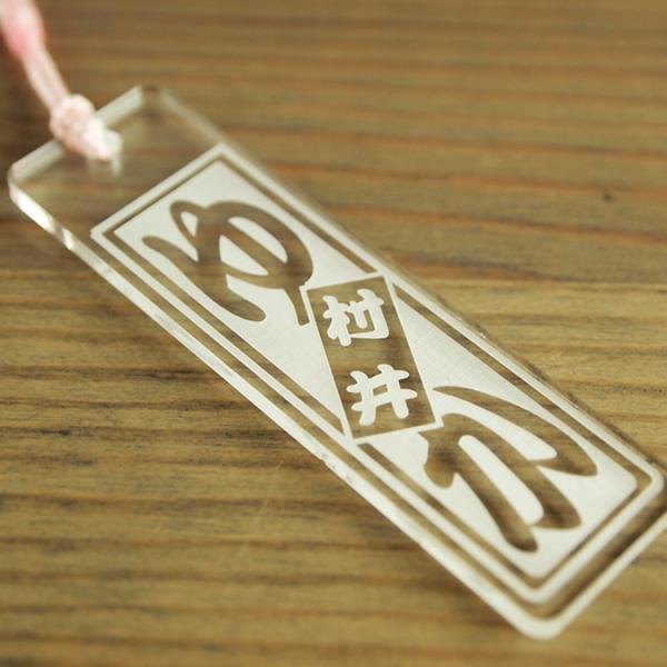 名入れ 父の日 ギフト プレゼント デザインが選べる アクリル製千社札 根付ストラップ|d-craft|03