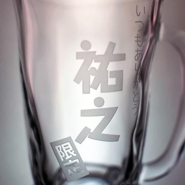 名入れ タンブラー ジョッキ 名前と記念日とメッセージを彫刻 優しいゆるふわ手びねりミニビールジョッキ 約320ml コップ グラス|d-craft|04