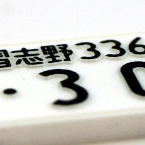 名入れOK 2020年ご当地OK ナンバープレート キーホルダー 自動車用(S) car number 新車 中古車 文字入れ可能 プレゼント ギフト|d-craft|03
