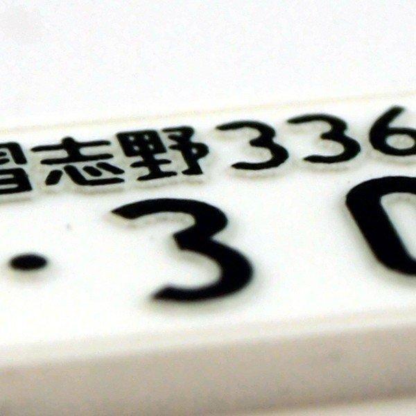 名入れOK 2020年ご当地OK ナンバープレート キーホルダー 自動車用(L) car number 新車 中古車 文字入れ可能 プレゼント ギフト|d-craft|03