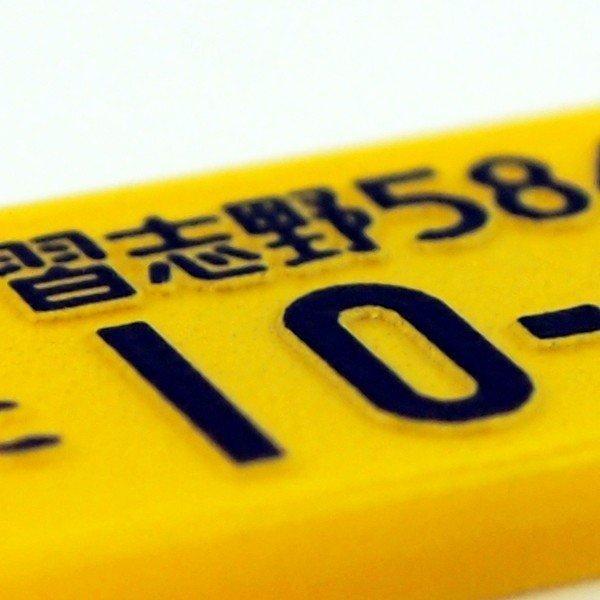 名入れOK 2020年ご当地OK ナンバープレート キーホルダー 自動車用(L) car number 新車 中古車 文字入れ可能 プレゼント ギフト|d-craft|05