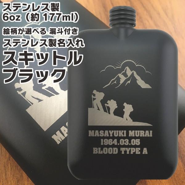 名入れ プレゼント ギフト ステンレス製 絵柄が選べる 名入れスキットル ブラック 6oz (約177ml) 漏斗付き フラスク ヒップボトル|d-craft