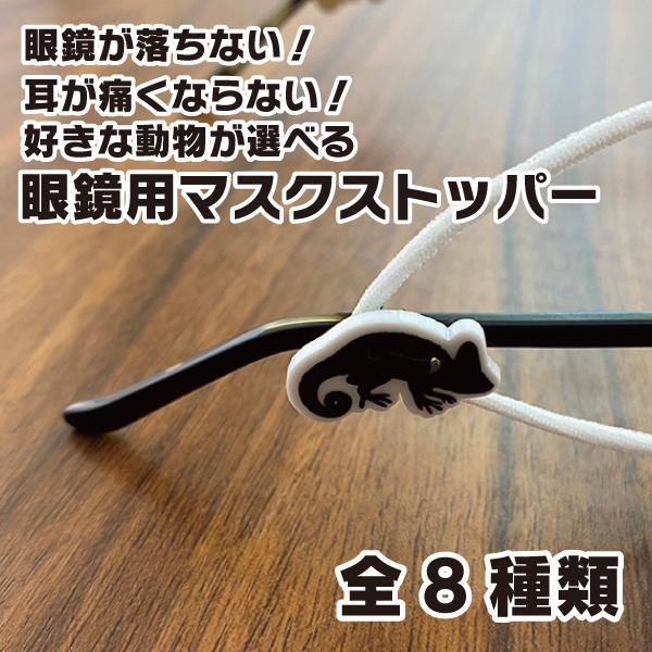 好きな絵柄が選べる 眼鏡用マスクストッパー 全8種 めがね メガネ マスクかけ コロナ対策 ウィルス対策 花粉対策 便利グッズ|d-craft