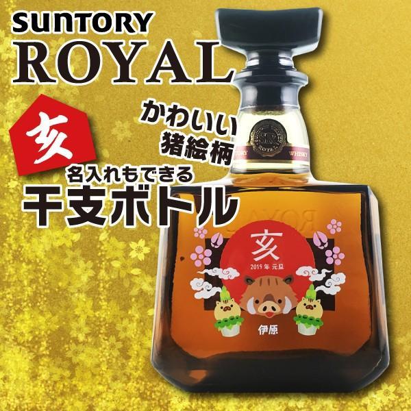 名入れ ウイスキー バレンタイン whisky サントリー ローヤル 猪デザイン 名入れ干支ボトル 700ml 亥年 いのしし ウリボー|d-craft