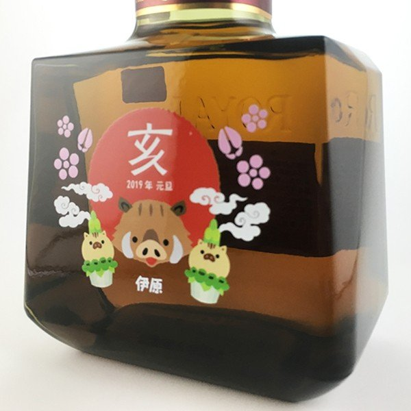 名入れ ウイスキー バレンタイン whisky サントリー ローヤル 猪デザイン 名入れ干支ボトル 700ml 亥年 いのしし ウリボー|d-craft|02