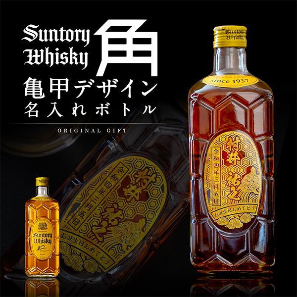 クリスマス 名入れ プレゼント ギフト ウイスキー whisky サントリー 角瓶 亀甲デザイン プリントボトル 700ml ウイスキー|d-craft