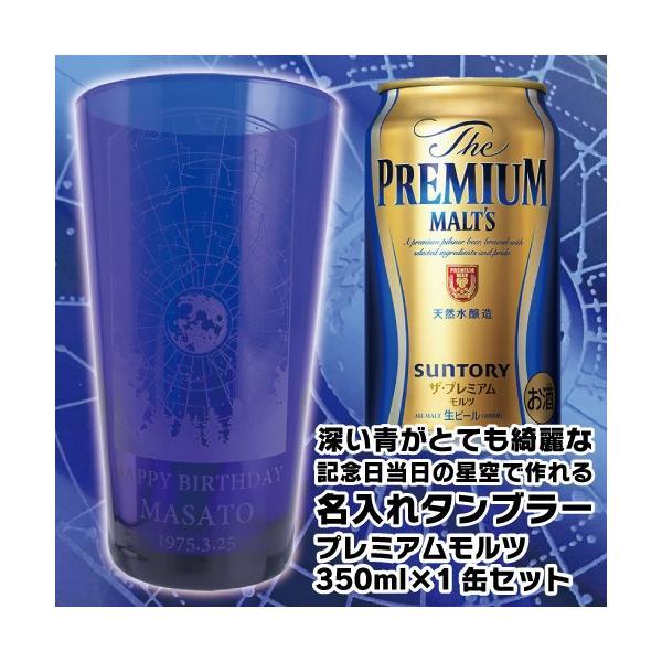 敬老の日 名入れ ギフト プレゼント ビール beer 記念日の星空で彫刻 深い青が綺麗なタンブラー 約500ml  プレミアムモルツ 350ml×1缶セット|d-craft