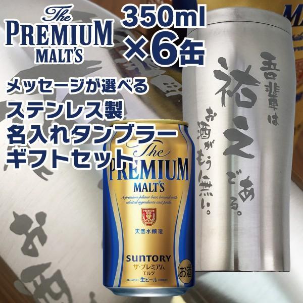 名入れ タンブラー コップ グラス ビール BEER サントリー ザ プレミアムモルツ×6缶 名入れステンレスタンブラーギフトセット|d-craft