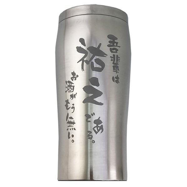 名入れ タンブラー コップ グラス ビール BEER サントリー ザ プレミアムモルツ×6缶 名入れステンレスタンブラーギフトセット|d-craft|05
