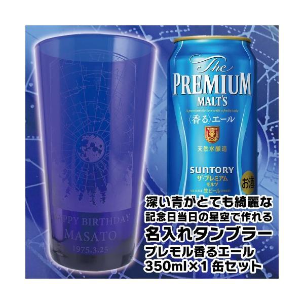 敬老の日 名入れ ギフト プレゼント ビール beer 記念日の星空で彫刻 深い青が綺麗なタンブラー 約500ml プレミアムモルツ 香るエール 350ml×1缶セット|d-craft