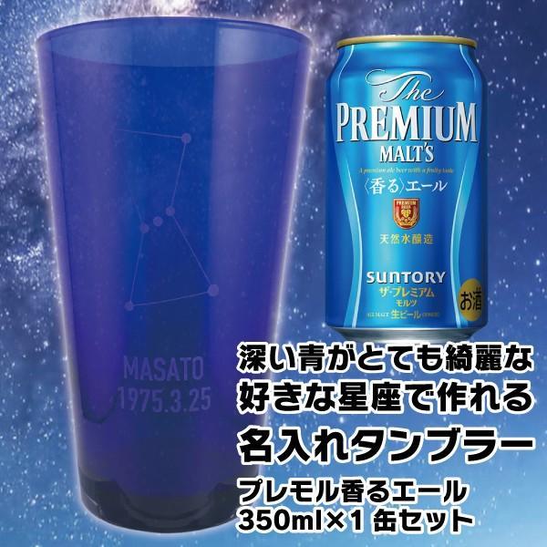 敬老の日 名入れ ギフト プレゼント ビール beer 好きな星座を彫刻 深い青が綺麗な名入れタンブラー 約500ml プレモル 香るエール 350ml×1缶セット|d-craft