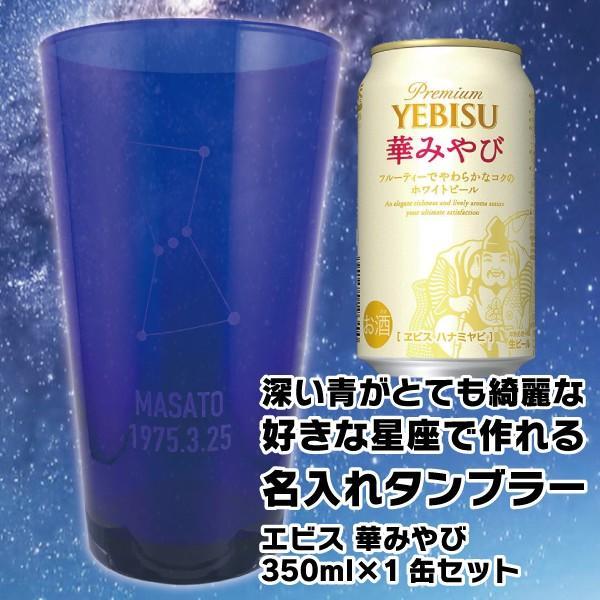 名入れ プレゼント ギフト ビール beer 好きな星座を彫刻 深い青が綺麗な名入れタンブラー 約500ml エビスビール 華みやび 350ml×1缶セット|d-craft