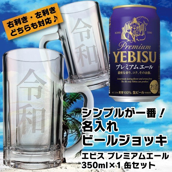 中元 名入れ ギフト プレゼント ビール beer 名前のみのシンプル名入れビールジョッキ 約360ml エビス プレミアムエール 350ml×1缶 ギフトセット d-craft