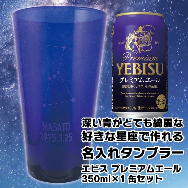 敬老の日 名入れ ギフト プレゼント ビール beer 好きな星座を彫刻 深い青が綺麗な名入れタンブラー 約500ml エビス プレミアムエール 350ml×1缶セット|d-craft