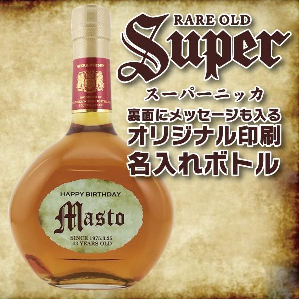 名入れ ウイスキー whisky 竹鶴政孝愛の結晶 スーパーニッカ オリジナル名入れ印刷ラベルボトル 700ml|d-craft