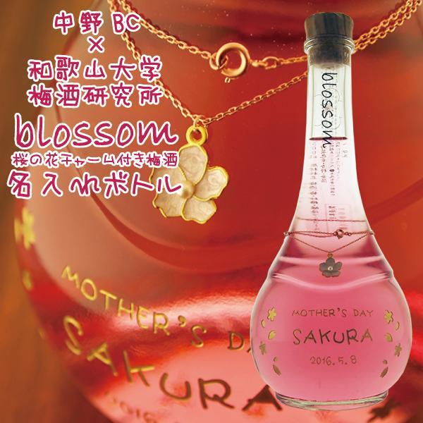 名入れ彫刻 中野BC blossom ブロッサム チャーム付き梅酒 名入れ彫刻ボトル 500ml リキュール ギフト 感謝 ありがとう 誕生日 d-craft